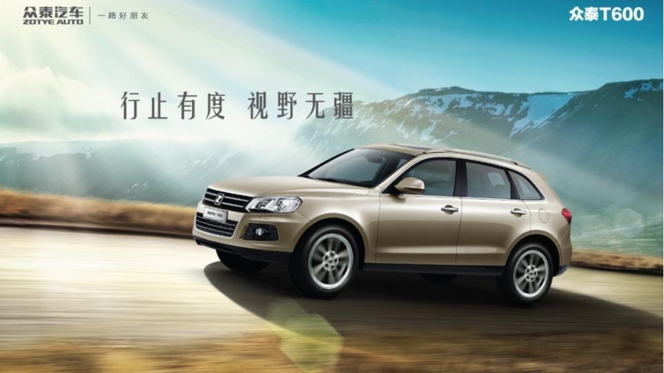 众泰汽车深圳交通广播广告案例