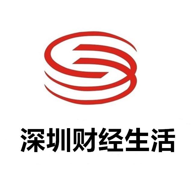 深圳财经生活频道广告