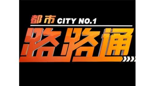 深圳都市频道500