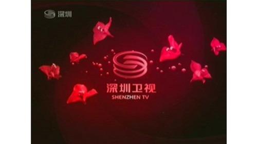 深圳卫视500