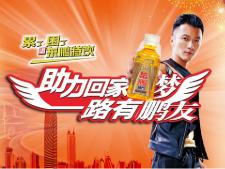 东鹏特饮深圳交通广播广告案例