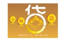 天匣易贷深圳交通广播广告案例