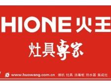 火王厨电深圳电台飞扬971广告案例