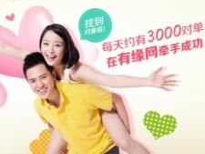 有缘婚介深圳电台飞扬971广告案例