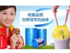 e洁自动收口垃圾袋飞扬971电台广告案例
