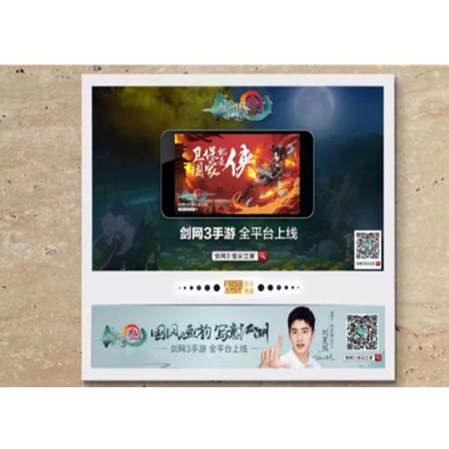 《剑网3:指尖江湖》电梯电视广告再度引爆千万年轻玩家