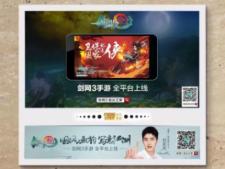 《剑网3:指尖江湖》电梯电视广告1