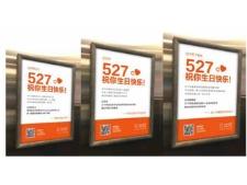 壹点壹客深圳电梯广告