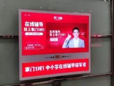 掌门1对1电梯电视广告