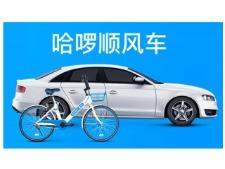 哈喽顺风车深圳电梯广告
