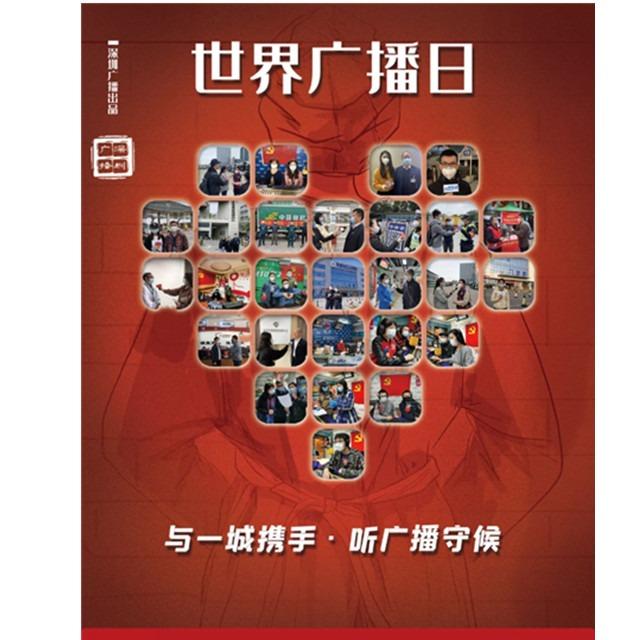 世界广播日:深圳广播电台——坚守一座城