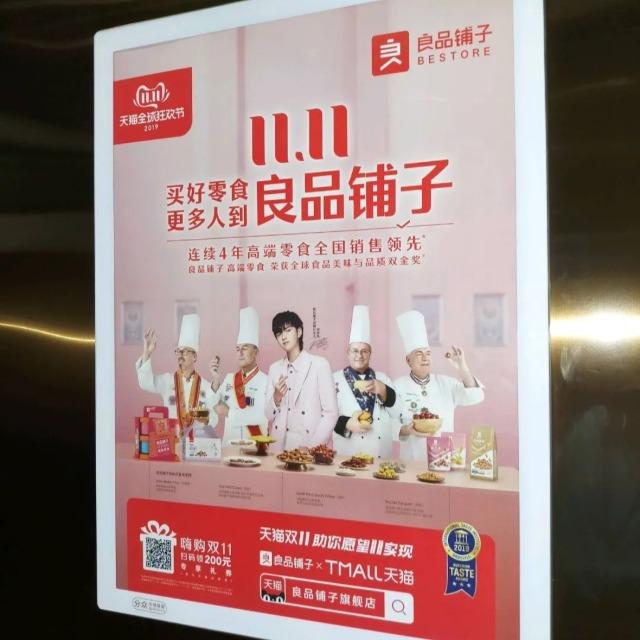 """用美味感动世界电梯广告媒体助力高端零食第一股""""良品铺子""""上市"""
