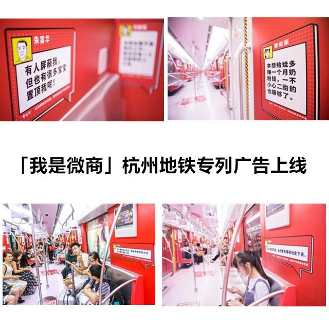 「我是微商」杭州地铁专列广告上线--疫情之下,全民微商