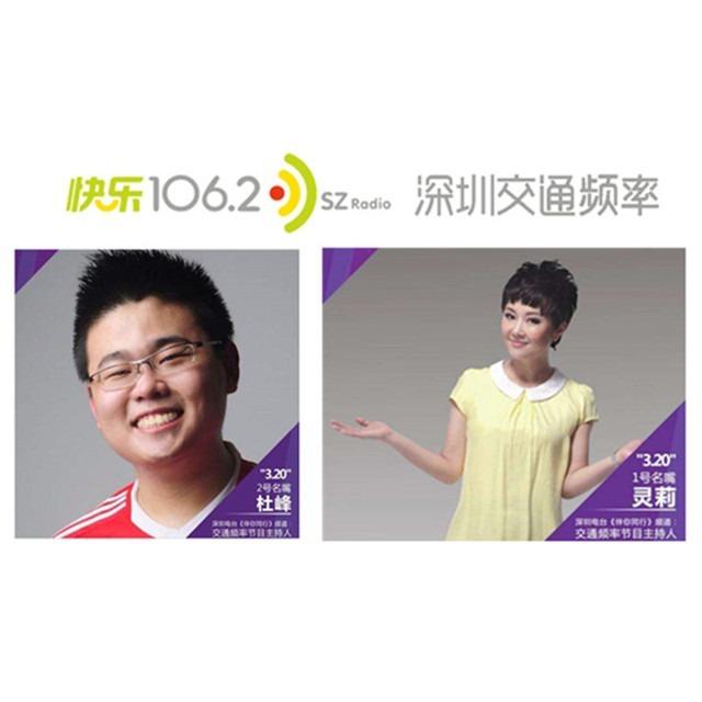 深圳交通广播《伴你同行》下班高峰期车的选择
