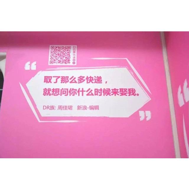 花式宣传,地铁广告成刷屏利器