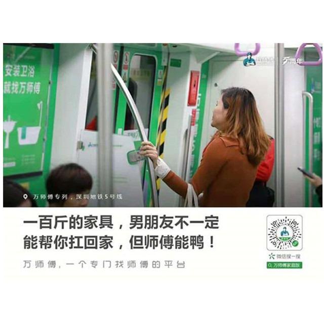 """如何解读""""地铁""""是打造优秀的地铁广告的前提"""