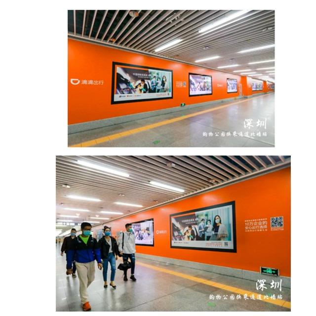 滴滴出行-深圳地铁购物公园站换乘通道北墙广告