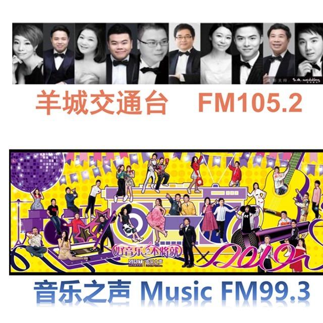 广东电台广告