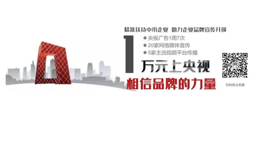 万元上央视广告