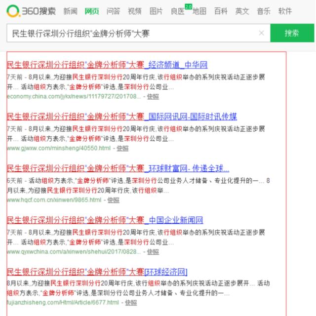 民生银行借助网络软文营销N次品牌传播
