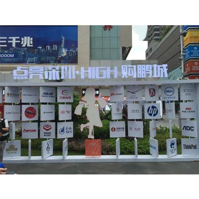 【飞扬971广告案例】华强北嗨购狂欢节