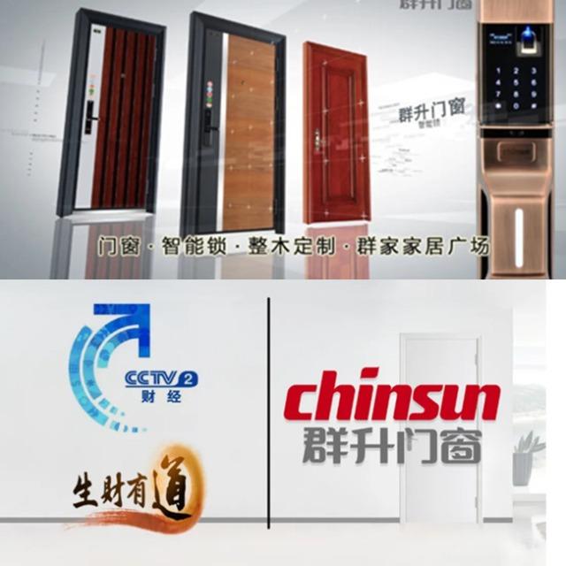 群升门窗携手央视CCTV-2《生财有道》广告投放,打造门窗国民品牌