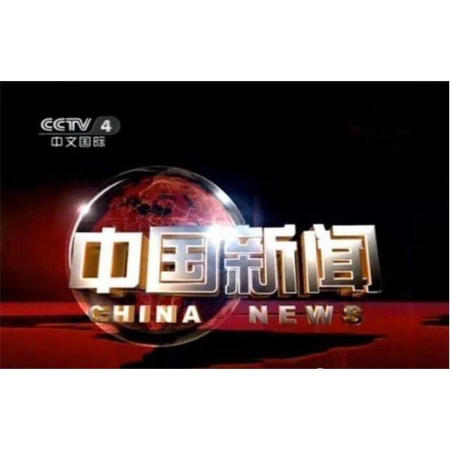 收视全面增长!中央电视台CCTV-4传播力持续提升