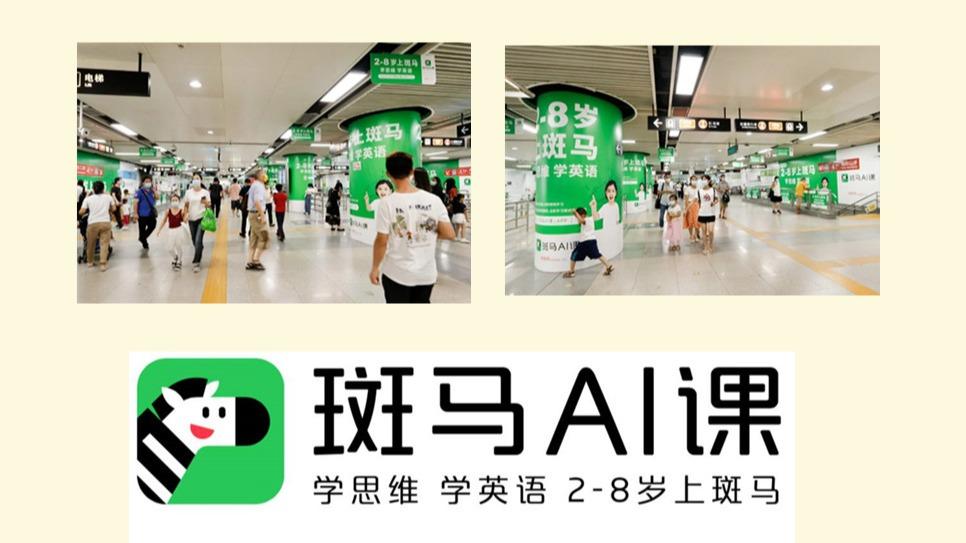 """斑马AI携手少年站深圳地铁广告,打造""""小神兽""""地铁课堂"""