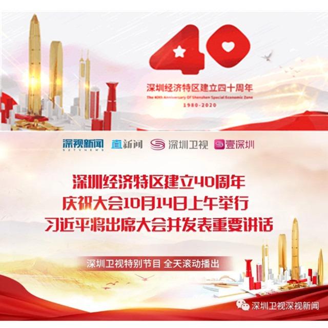 深圳交通广播直播:庆祝大会十点半在深圳前海举行