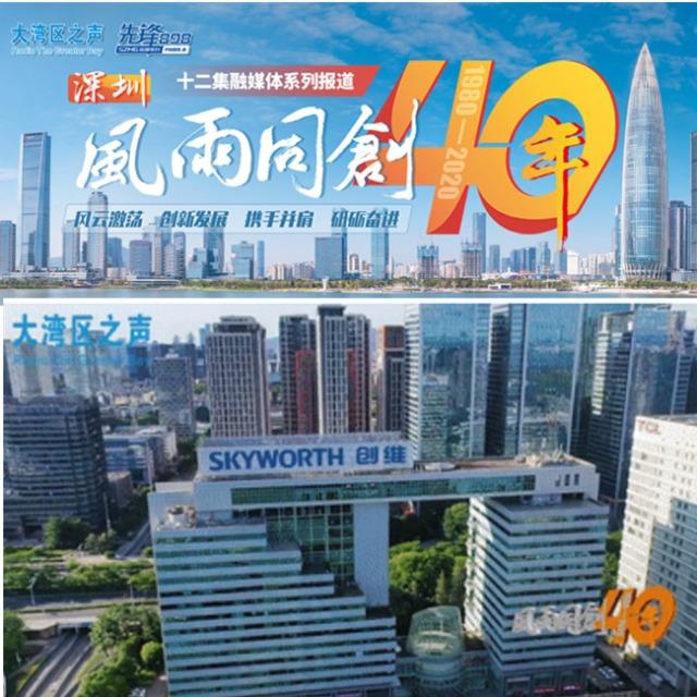 深圳电台先锋898大湾区之声报道《风雨同创四十年》