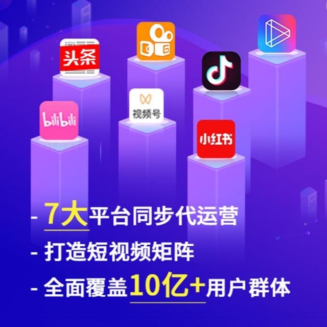 深圳短视频代运营公司靠谱吗,哪家比较好?