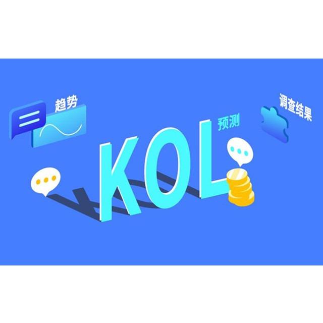 深圳短视频代运营:短视频KOL推广有用吗?
