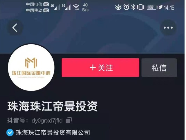 珠江国际金融中心:短视频代运营案例