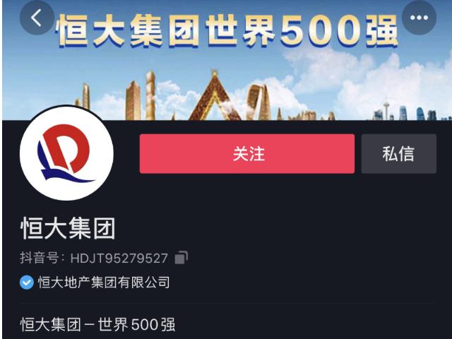 恒大集团:短视频代运营案例股票代码03333