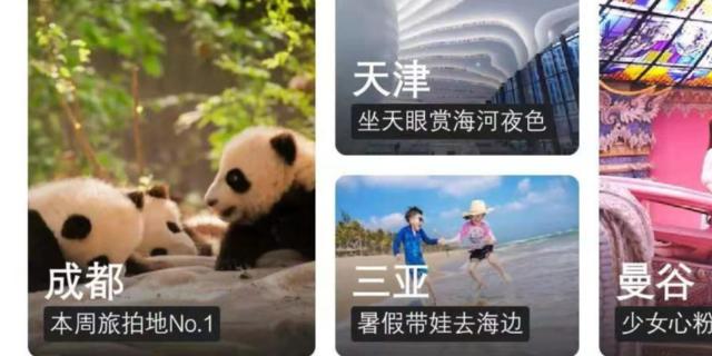 """旅游企业:打响""""短视频运营流量争夺战"""""""