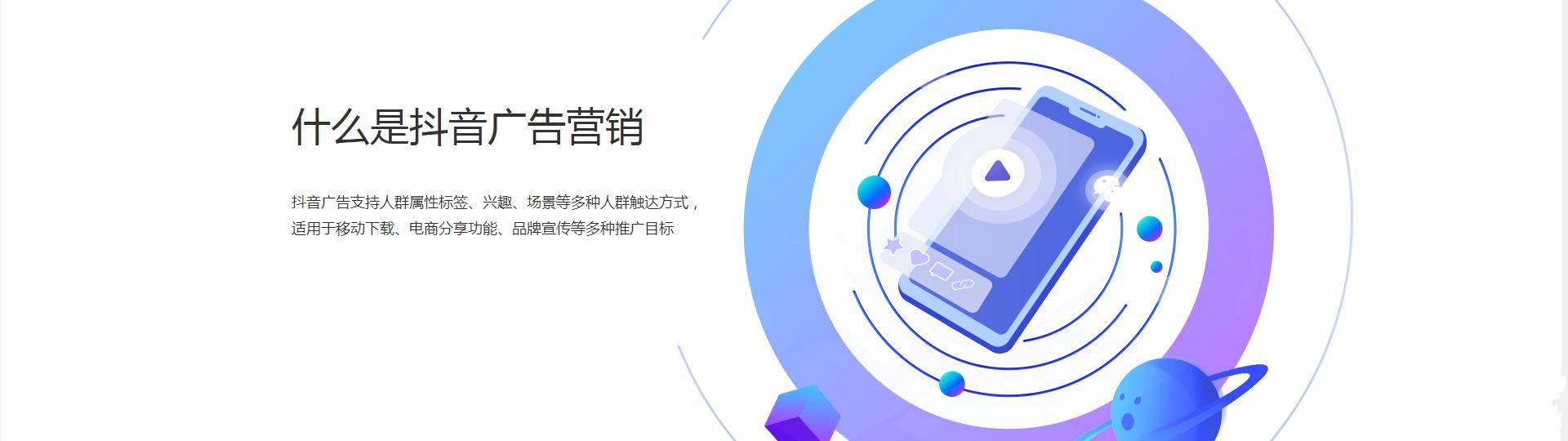 深圳抖音广告