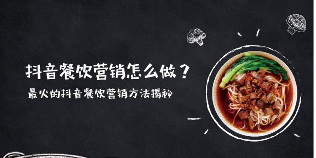 """""""舌尖上的抖音"""",餐饮业如何布局抖音运营引流"""